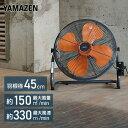 工場扇 45cm床置式 工業扇風機 YKY-458 工場扇風...