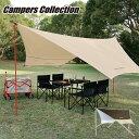 ヘキサゴンタープ(440×425cm) RXG-2UV ヘキサタープ テント キャンプ アウトドア ...