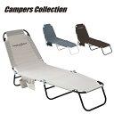 キャンピングベッド C272-4 レジャーチェア 椅子 折りたたみ コンパクト