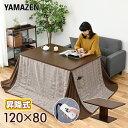 こたつ テーブル 長方形 昇降式テーブル こたつテーブル 昇降式こたつテーブル