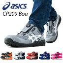 アシックス 安全靴 boa FCP209 Boa (1271A029) ローカット 作業靴 ワーキングシューズ 安全シューズ セーフティシューズ アシックス(ASICS) 【送料無料】・・・