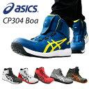 アシックス 安全靴 boa ハイカット FCP304 Boa (1271A030) 作業靴 ワーキン...