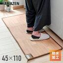ホットカーペット 防水キッチンマット 45×110cm YK...
