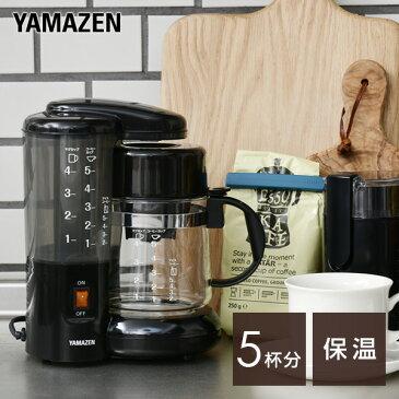 コーヒーメーカー 650ml 5杯用 ドリップ式 YCA-501(B) ブラック ホットコーヒーメーカー coffee 珈琲 アイスコーヒー 保温 山善 YAMAZEN 【送料無料】