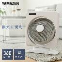 25cmスイングボックス扇風機(リモコン)タイマー付 YSB...