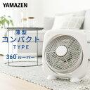 25cmボックス扇風機(押しボタンスイッチ) YBS-B25...