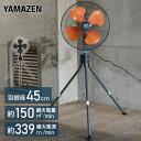 45cmスタンド式 工業扇風機 YKS-458 工場扇風機 ...