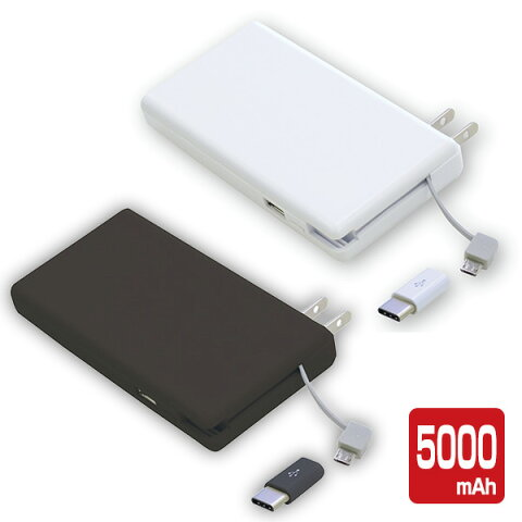 ACプラグ搭載 モバイルバッテリー 5000mAh 2.1A LAU050-10 バッテリー 充電器 携帯充電器 携帯バッテリー スマホ 充電 AC充電器 AC対応 iphone Android ウィルコム(willcom) 【送料無料】