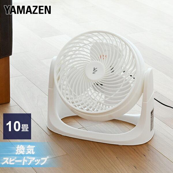 サーキュレーター 扇風機 18cm 風量2段階 静音 10畳までYAS-M184(W) 空気循環 エアサーキュレーター 首振り おしゃれ 換気 熱中症対策山善 YAMAZEN 【送料無料】