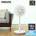 30cmDCリビング扇風機 フルリモコン式 YLX-QD30...