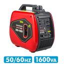 発電機 小型 家庭用 インバーター発電機 1600VA 50