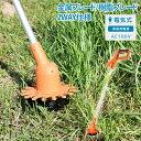 草刈機 電源コード式 2WAYタイプ (金属/樹脂ブレード)...