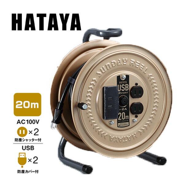 コードリール20m屋内用USBポート付きSU-20Yゴールド延長コード電源リール電工ドラム電源コードハタヤ(HATAYA)