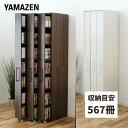 すきま収納 本棚 3列 幅54 スライド本棚 スライド キャ...