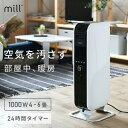 北欧ノルウェーの家電ブランドmillから登場 モダンデザインのオイルヒーター 送料無料