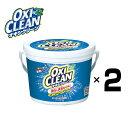 【2個セット】 オキシクリーン 1.5L 大容量 1.5L オキシ漬け 過炭酸ナトリウム 酸素系 酸 ...