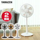 【2個セット】 扇風機 30cm リビング扇風機 風量3段階 押しボタン 切りタイマー付き 静音 Y