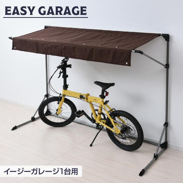 サイクルガレージ1台用YEG-1Eイージーガレージサイクルハウスサイクルポート自転車置き場簡易ガレージバイク雨除けおしゃれ山善Y
