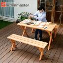 ガーデン テーブル セット 3点セット PTS-1205S
