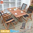 ガーデン テーブル セット 折りたたみ 5点セット MFT-