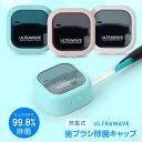 歯ブラシ除菌キャップ 充電式 MDK-TS03 歯ブラシ除菌...