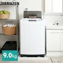 全自動洗濯機 9.0kg 洗濯機 YWMA-90(W) 9k...