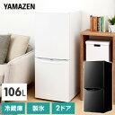 冷蔵庫 2ドア冷凍冷蔵庫 106L (冷蔵室73L/冷凍室3...