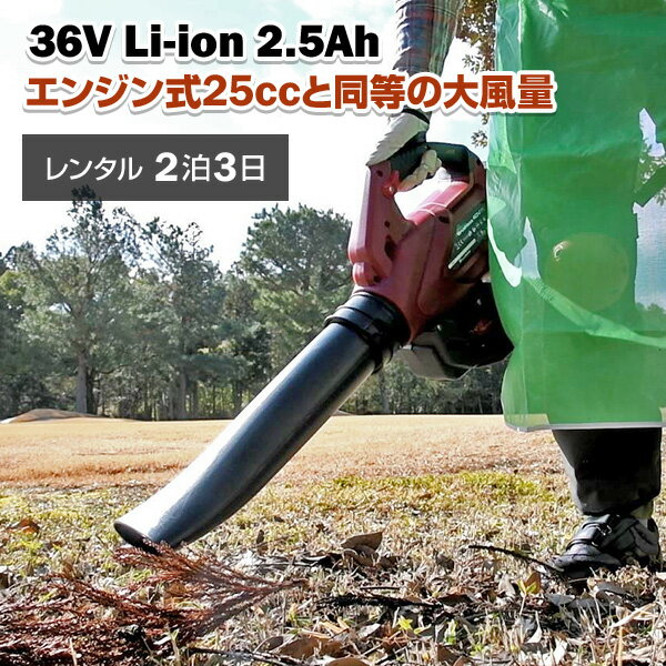 【レンタル】 ブロワー 2泊3日 充電式 電池付き 36V EBL40T 充電式ブロワー 充電式ブロアー 落ち葉 清掃 掃除 吹き飛ばし ELETECA 【送料無料】