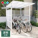 サイクルポート 3台用 波板仕様 LCP-3W サイクルスペース サイクルハウス サイクルガレージ 自転車 バイク DIY おしゃれ 山善 YAMAZEN 【送料無料】・・・