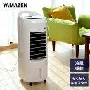 冷風扇 扇風機 リモコン 静音 冷風機 取っ手付き FCR-...