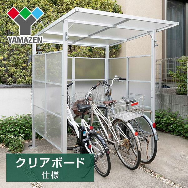 サイクルポート3台用クリアボード仕様LCP-3Sサイクルスペースサイクルハウスサイクルガレージ自転車バイクDIYおしゃれ山善YA