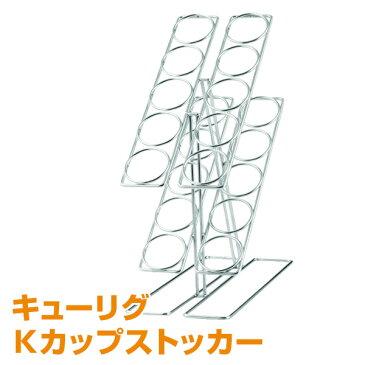 キューリグ専用 Kカップストッカー J83005 KEURIG キューリグ K-cup ユニカフェ キューリグ(KEURIG) 【送料無料】