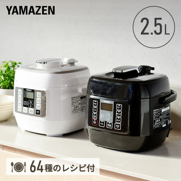 圧力鍋電気2.5L電気圧力鍋マイコン式炊飯容量3.5合EPCA-250M電気鍋自動時短手軽簡単ほったらかし炊飯玄米白米保温レシピ