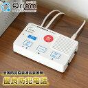 防犯通話録音機 電話録音機 防犯録音機 YDR-200AT