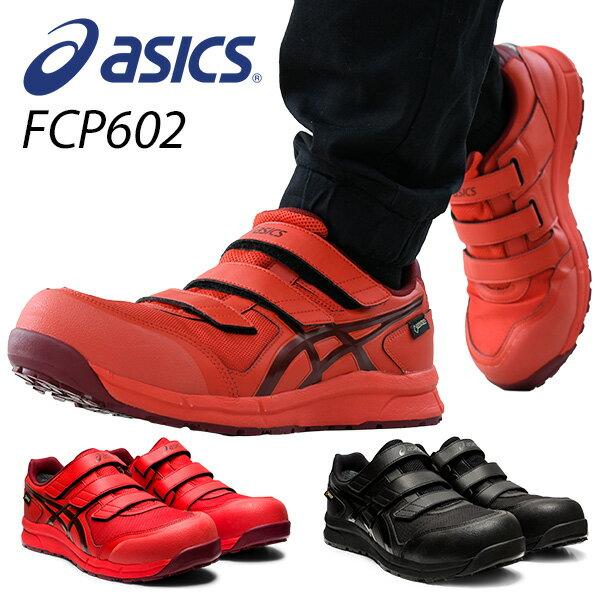 アシックス安全靴ゴアテックスローカット FCP602(1271A036)マジックテープベルト作業靴ワーキングシューズ安全シューズ