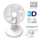 扇風機 3Dデスクファン サーキュレーター ミニ扇風機 パーソナル ファン SF-DKL100 WT ホワイト デスクファン 卓上扇風機 立体首振り DCモーター DC扇風機 換気 熱中症対策トップランド TOPLAND 【送料無料】