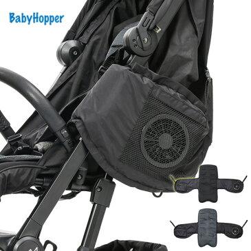 空調ベビーカーシート WKBH02001/WKBH02002 ベビーカー シート 涼しい 送風機 扇風機 背中 ベビー 赤ちゃん BabyHopper (ベビーホッパー) 【送料無料】