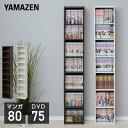 すきま収納 コミック CD DVD 収納ラック 幅25.5