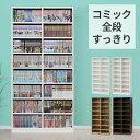 本棚 大容量 幅90.5 奥行29 高さ184 cm 本がすっきり オープンラック 書棚 ラック 棚 シェルフ コミックラック ディスプレイラック リビング 子