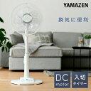 【期間限定セール中】DCモーター リビング扇風機 風量4段階 切・入予約ダブルタイマー付き 送料無料