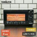 トースター オーブントースター 4段階火力切替式 YTB-D100(W) ホワイト トースター パン