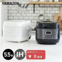 炊飯器 5.5合 IH 炊飯ジャー YJN-E10 IH炊飯
