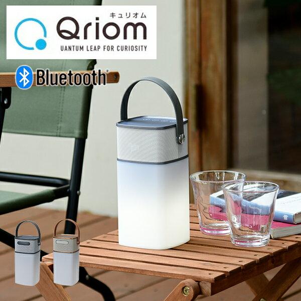 LEDランタン(3段階調光) Bluetoothスピーカー 防水IPX4 モバイルバッテリー QLS-8023 防災グッズ ランタン型スピーカー ブルートゥース ランプ リチウムイオン 充電式 山善 YAMAZEN 【送料無料】