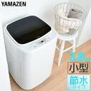 一人暮らしに最適!コンパクトスリムな3.8kg全自動洗濯機 送料無料