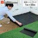 防草シート 1m×50m ブラック RBS-150 雑草防止