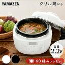 圧力鍋 電気 電気圧力鍋 2.2L マイコン式 炊飯容量3合 YPCB-M220(W)/(B) ナベ