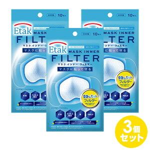 Etak イータック マスクインナーフィルター 日本製(10枚入り×3セット) ※マスクは入っておりません マスク マスクインナー インナー インナーシート 日本製 使い捨て JEX ジェクス 【送料無料】