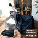 ガーデンテーブルセット用 防水カバー 中・大型タイプ IK-