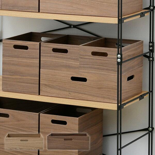 木製 収納ボックス (深さハーフ) 幅38 奥行26 高さ12 cm ATSB-3812A 突き板 突板 木箱 収納 ボックス 収納ケース おもちゃ 山善 YAMAZEN 【送料無料】