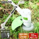 草刈り機 草刈 電動 刈払機 金属刃 樹脂刃 2WAY 10